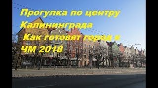 Что творится в центре!!! Прогулка по центру Калининграда.