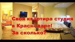 Обзор квартиры студии за 788800 в Краснодаре. ЖК Калинино парк.