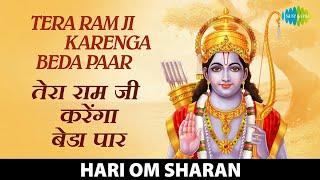 Tera Ram Ji Karenga Beda Paar   तेरा राम जी करेंगे बेडा पार   राम भजन   Ram Bhajan   Hari Om Sharan