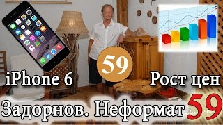 Михаил Задорнов. Про iPhone 6, повышение цен, вирус Эбола
