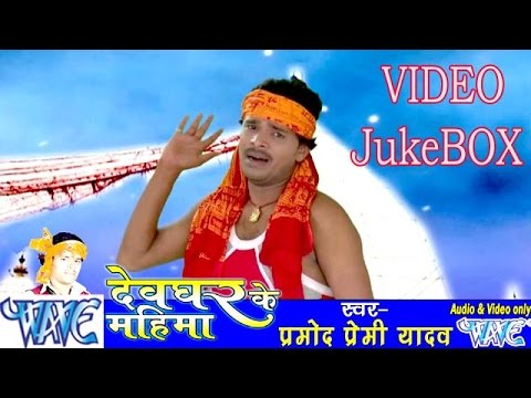 HD देवघर के महिमा | Pramod Premi Yadav | Video Jukebox | Bhojpuri Kanwar Bhajan 2015