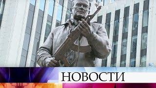 Вцентре Москвы открыли памятник легендарному оружейнику Михаилу Калашникову
