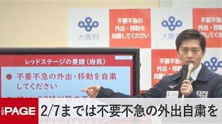 「緊急事態宣言下、2/7までは不要不急の外出自粛で」大阪府・吉村知事(2021年1月13日)