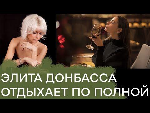 Золотая молодежь Донбасса: