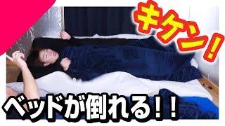 【寝てたら】ベッドの足が急に壊れるドッキリ!! thumbnail