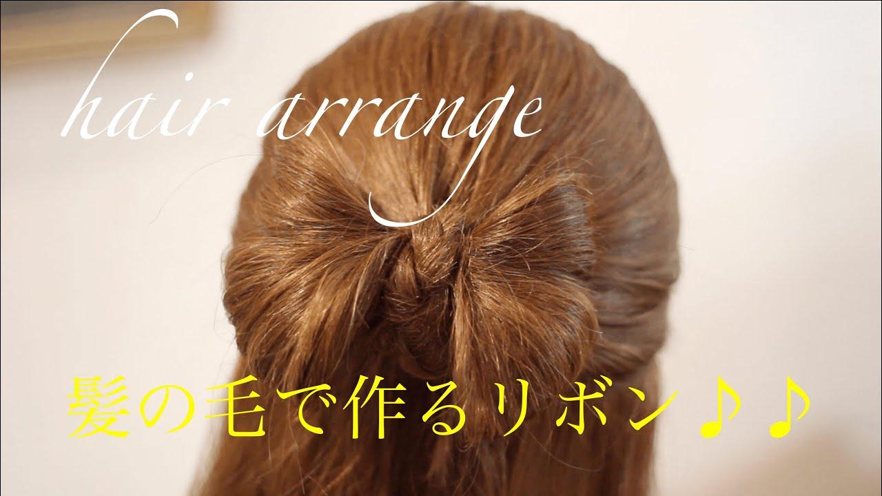 子供ヘアアレンジ ♪髪で可愛いリボンを作り方 【札幌 美容室】