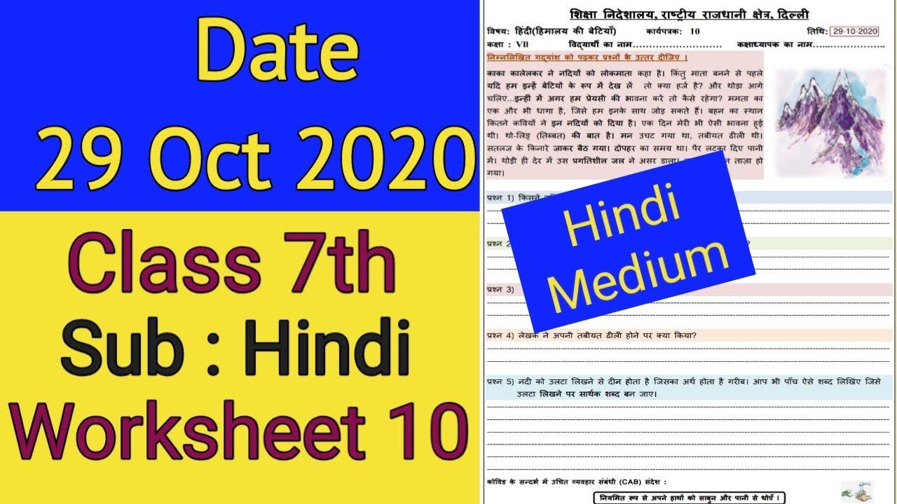 Worksheet 10 class 8 hindi(29 Oct 2020)thursday/Worksheet10 class 8th hindi/10worksheet  hindi class8 - YouTube [ 720 x 1280 Pixel ]