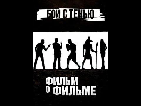 Бой с тенью  Фильм о фильме   2006   Фильм целиком