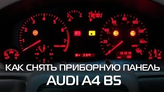 Как снять приборную панель Audi A4 B5/How to remove the Audi A4 B5 instrument  cluster
