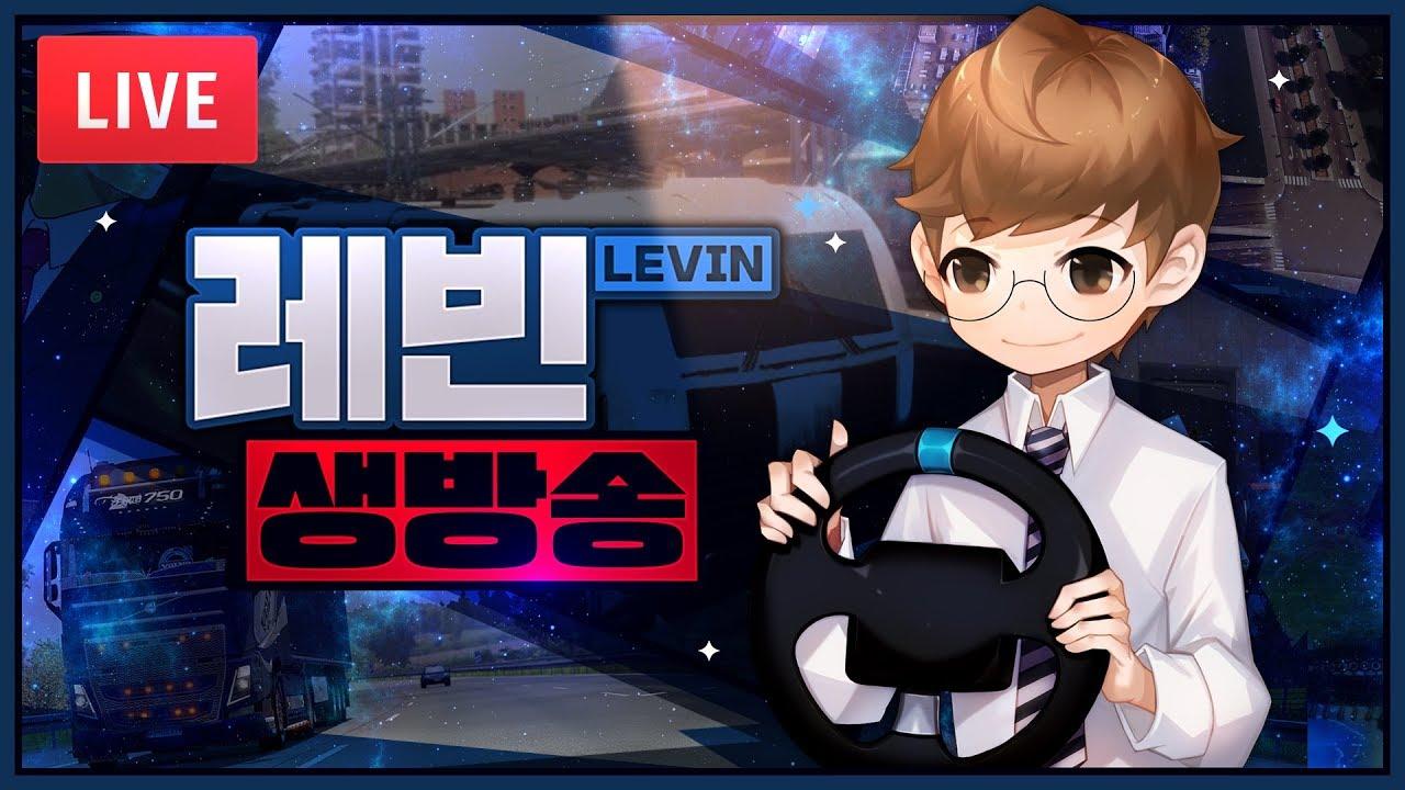 레빈 생방송 #508] 유로트럭2 멀티: 아윌비백! | 2020년 6월 26일