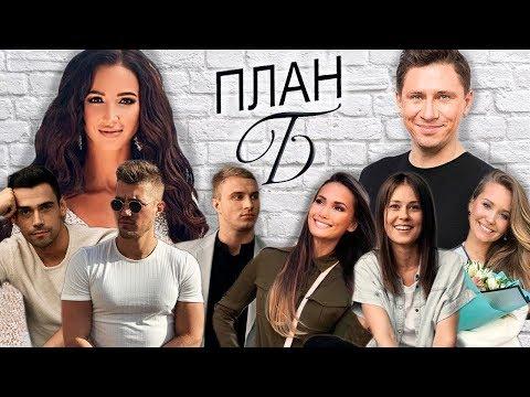 """Стал Известен ФИНАЛИСТ РЕАЛИТИ- ШОУ """"ПЛАН Б"""""""