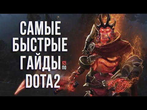 видео: Самый быстрый гайд - skeleton king/wraith king/leoric/Да Король прост dota 2
