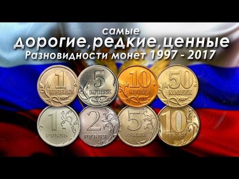 САМЫЕ ДОРОГИЕ, РЕДКИЕ И ЦЕННЫЕ РАЗНОВИДНОСТИ МОНЕТ РОССИИ 1997-2017!