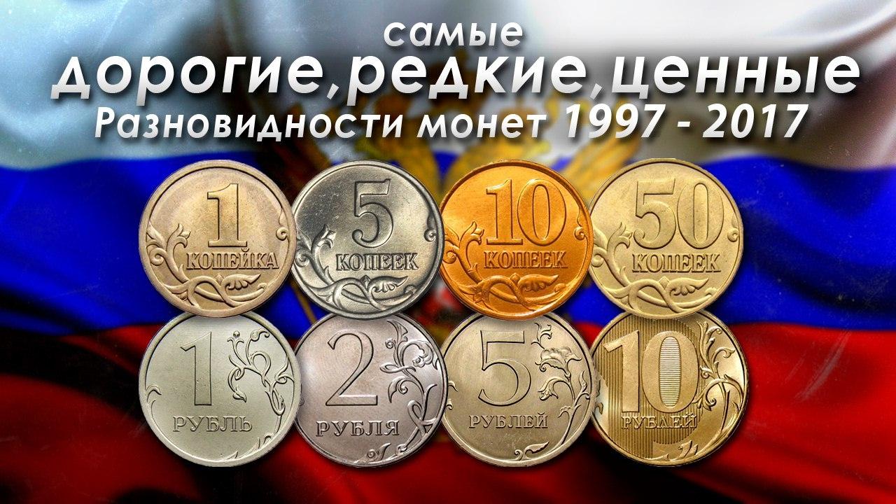 Редкие монеты россии 2017 как обозначается украинская гривна