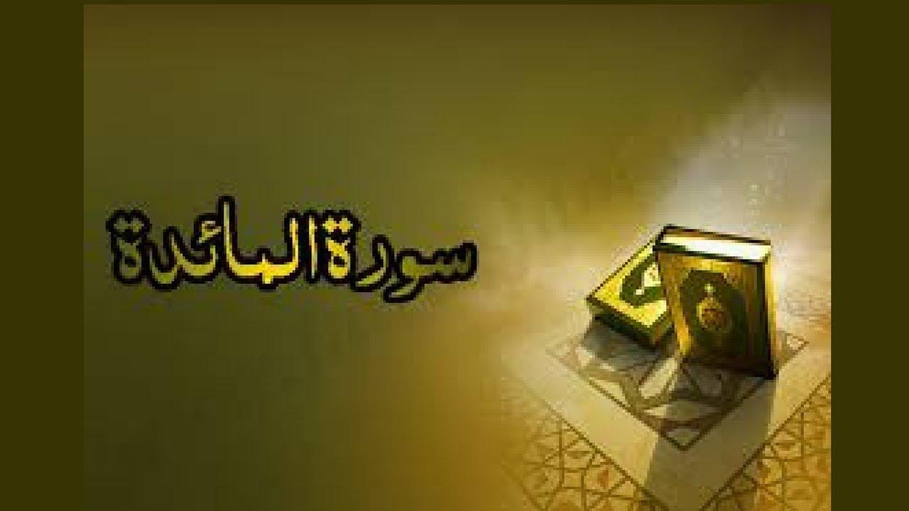 Surah Al Maida heart touching Quran recitation ever by SHEIKH KHALID AL  JALIL llMUST WATCHll