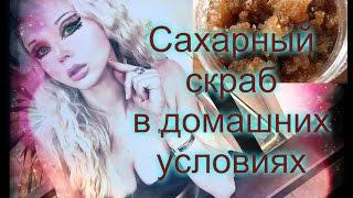 Рецепт от Валерии Лукьяновой. Как сделать сахарный скраб для тела в домашних условиях.