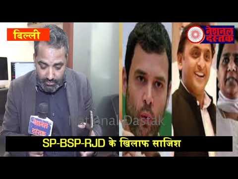 RSS-BJP की यूपी में बड़ी साजिश/SHAMBHU OPINION ON SP-BSP