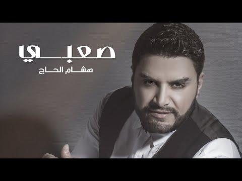 Hisham El Hajj - Saabi [Official Music Video] / هشام الحاج - صعبي