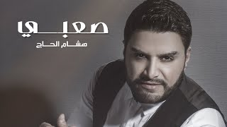 Hisham El Hajj - Saabi [Official Music Video] (2014) / هشام الحاج - صعبي