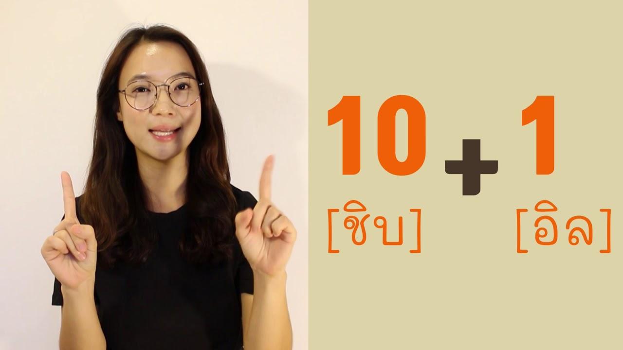 ตัวเลขในภาษาเกาหลี   한국어 숫자   허니비한국어 태국어