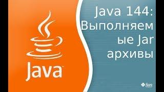Урок Java 144: Выполняемый Jar архивы