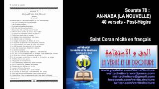 Sourate 78 : AN-NABA (LA NOUVELLE) Coran récité français seulement- mp3 audio- www.veritedroiture.fr