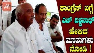 H Vishwanath About Congress and Jds | ಕಾಂಗ್ರೆಸ್ ಬಗ್ಗೆ ಎಚ್ ವಿಶ್ವನಾಥ್ ಹೇಳಿದ ಮಾತುಗಳು! | YOYO TV Kannada
