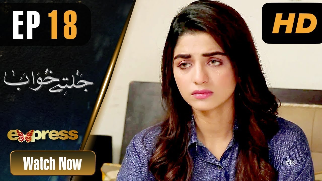 Jaltay Khwab - Episode 18 Express TV Nov 28