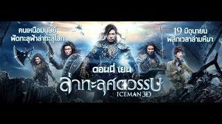 จัดจำหน่ายโดย HANDMADE DISTRIBUTION ( ชื่อภาพยนตร์ ICEMAN 3D (ไอซ์แ...