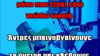 Ελεωνόρα Ζουγανέλη - Δεύτερα Κλειδιά - Ελληνικά Καραόκε (δείγμα).