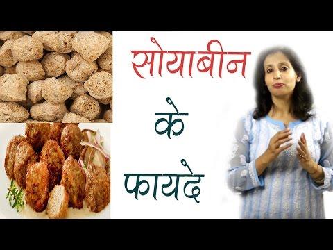 Health Benefits Of Soybean | सोयाबीन के फायदे ॥ Healthy India | Diabetes & Healthy Heart