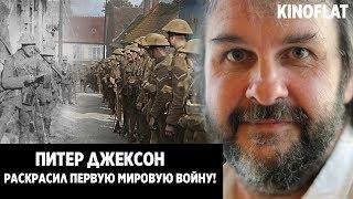 """""""Они не состарятся"""" Питер Джексон  раскрасил  Первую Мировую Войну!"""