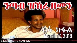 ERi-TV, Eritrea - Drama Series: nTab zKri Zemen - ንጣብ ዝኽሪ ዘመን - ክፋል መበል 64 - part 64, Mar. 17, 2019
