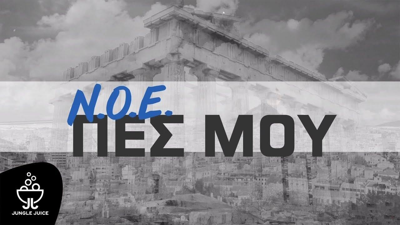 Download N.O.E. - ΠΕΣ ΜΟΥ