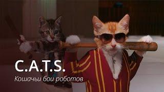 C.A.T.S. - Кошачьи бои на роботах