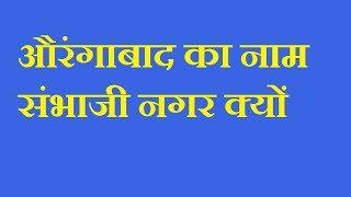 औरंगाबाद का नाम संभाजी नगर क्यों | Asia Express | Aurangabad History