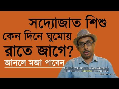 Newborn Baby Common Health Problems & their Treatment in Bengali - drdibyendu child uluberia