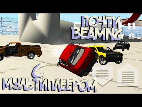 Почти BeamNG Drive с мультиплеером на АНДРОИД - Car Crash Simulator