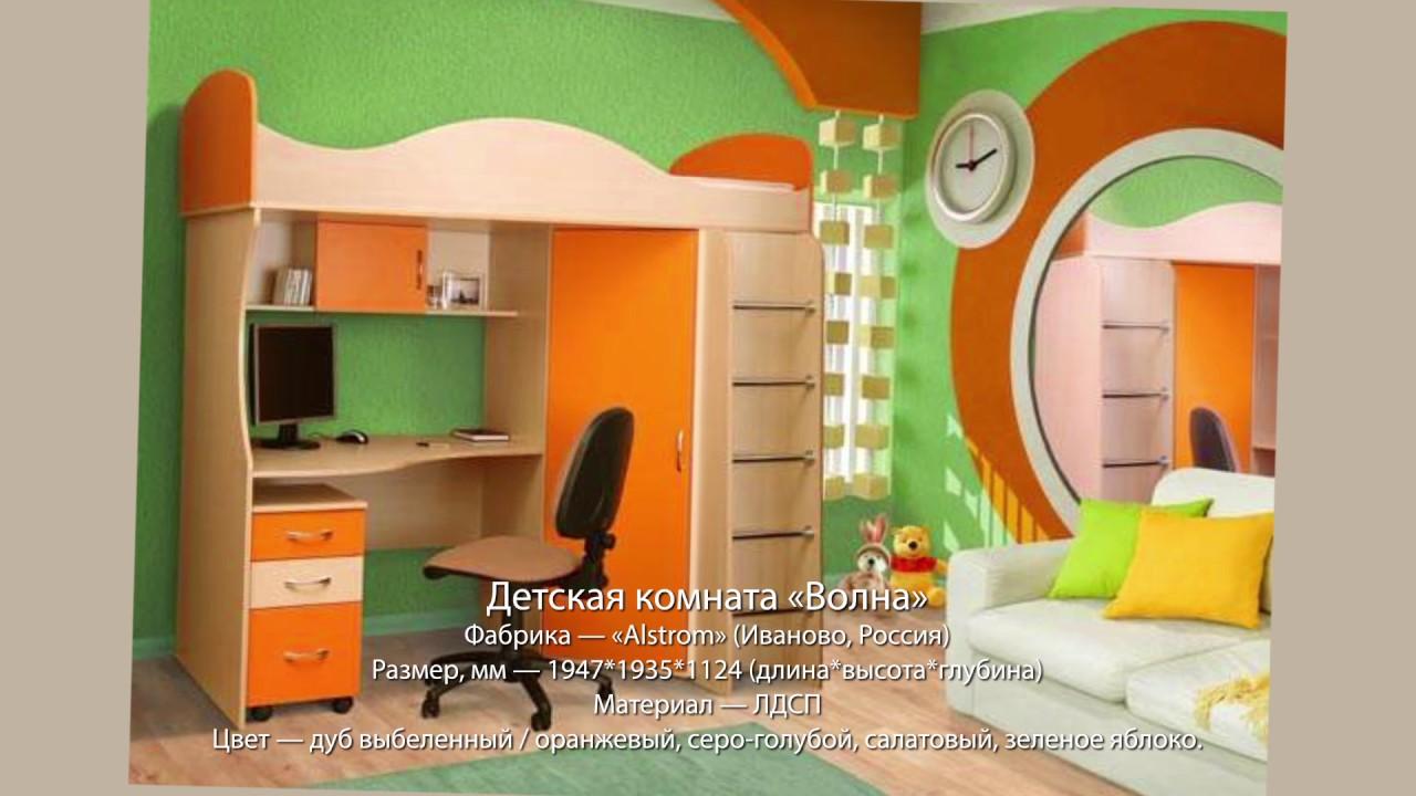 Детские комнаты фабрики «Alstrom»