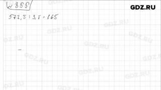 № 855- Математика 5 класс Зубарева