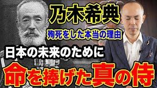 【乃木希典】日露戦争の英雄と呼ばれた男の真実 明治天皇との関係性、殉死をした理由