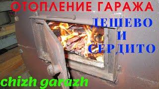 Отопление гаража ДЕШЕВО И СЕРДИТО!!! Печка для гаража своими руками.