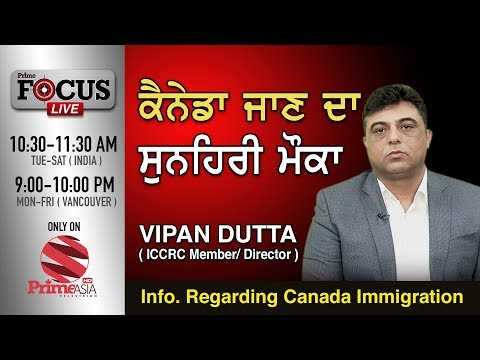 Prime Focus #130 (LIVE)_Vipan K.Datta and Kuldeep Kaur.