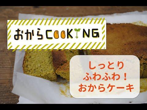 おからCOOKING おからケーキ編