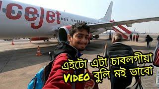 এটা চাবলগীয়া Video - Good Bye DELHI ✈️✈️