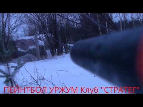 """ПЕЙНТБОЛ УРЖУМ Клуб """"СТРАТЕГ"""""""