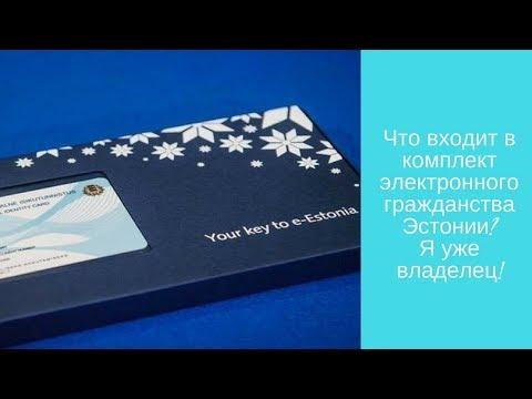 Что входит в комплект электронного гражданства Эстонии? Я уже владелец!