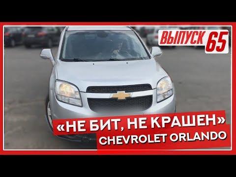 """Не бит, не крашен"" Chevrolet Orlando"