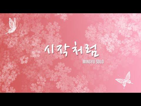 【繁中字】IDEAL CUT 민규 Mingyu Solo 솔로곡 - 시작처럼  Like the Beginning