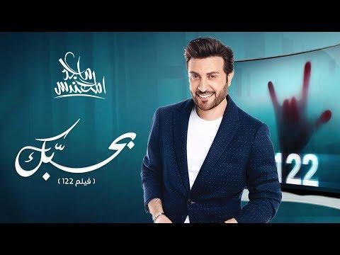 Majid Almohandis – Bahebak ماجد المهندس - بحبك (فيلم 122)